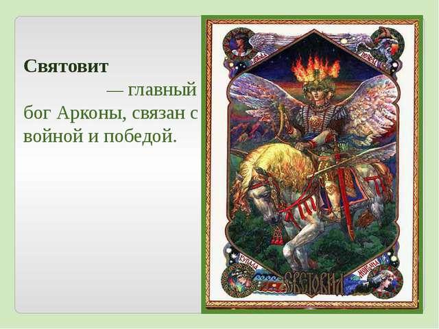 Святовит  — главный богАрконы, связан с войной и победой.