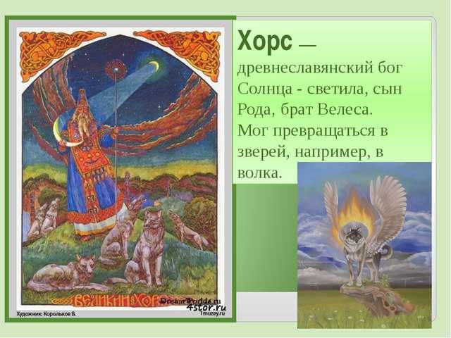 Хорс— древнеславянский бог Солнца - светила, сын Рода, брат Велеса. Мог прев...