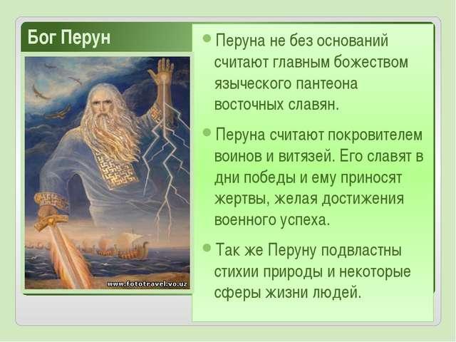 Бог Перун Перуна не без оснований считают главным божеством языческого пантео...