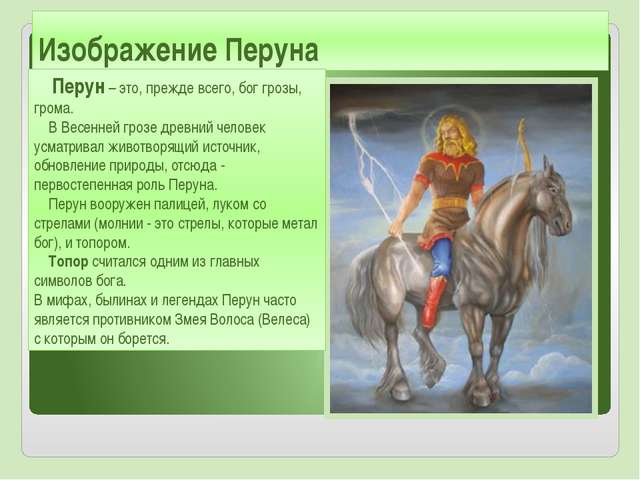 Изображение Перуна Перун – это, прежде всего, бог грозы, грома. В Весенней гр...