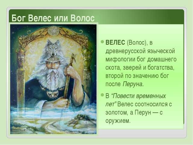 Бог Велес или Волос ВЕЛЕС (Волос), в древнерусской языческой мифологии бог до...
