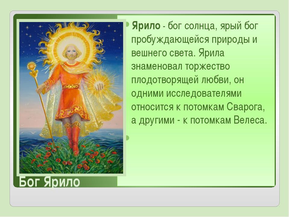 Бог Ярило Ярило - бог солнца, ярый бог пробуждающейся природы и вешнего света...