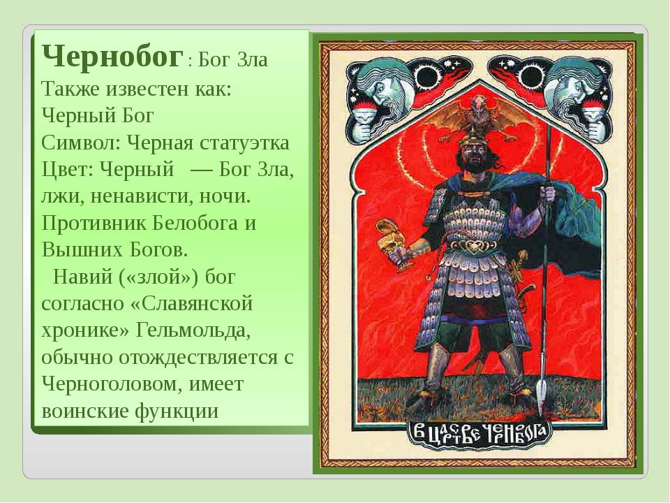 Чернобог : Бог Зла Также известен как: Черный Бог Символ: Черная статуэтка Цв...