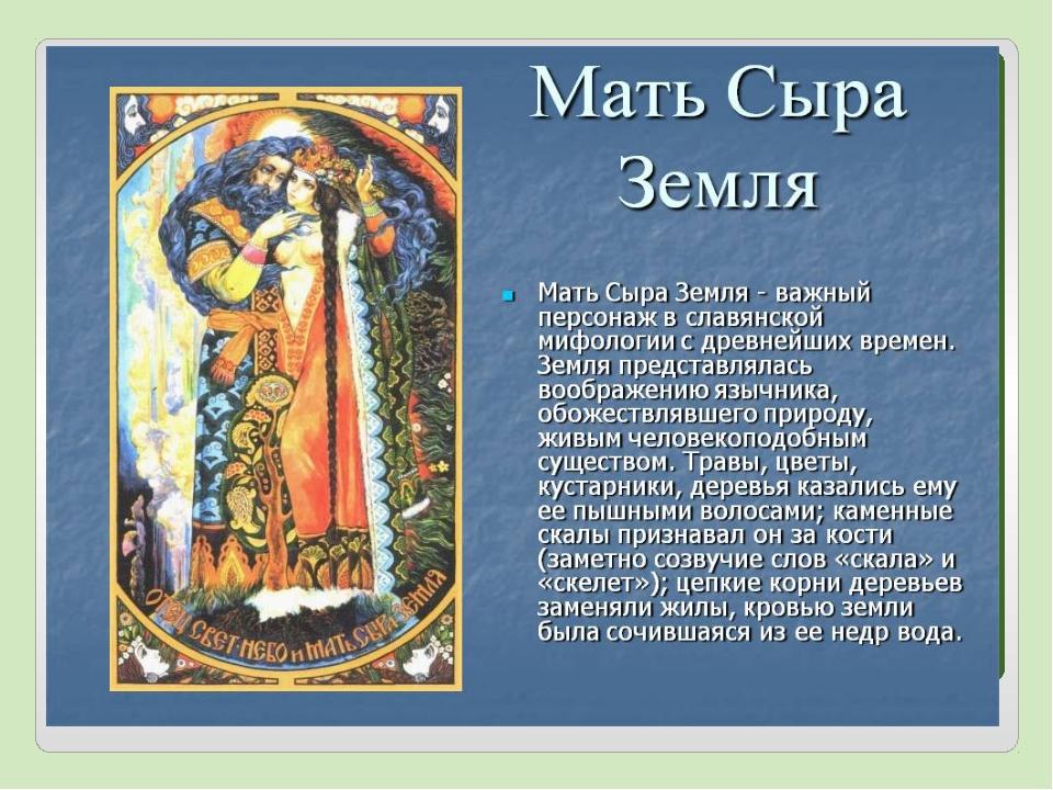 спектр славянские боги картинки с именами и значение виде опытов