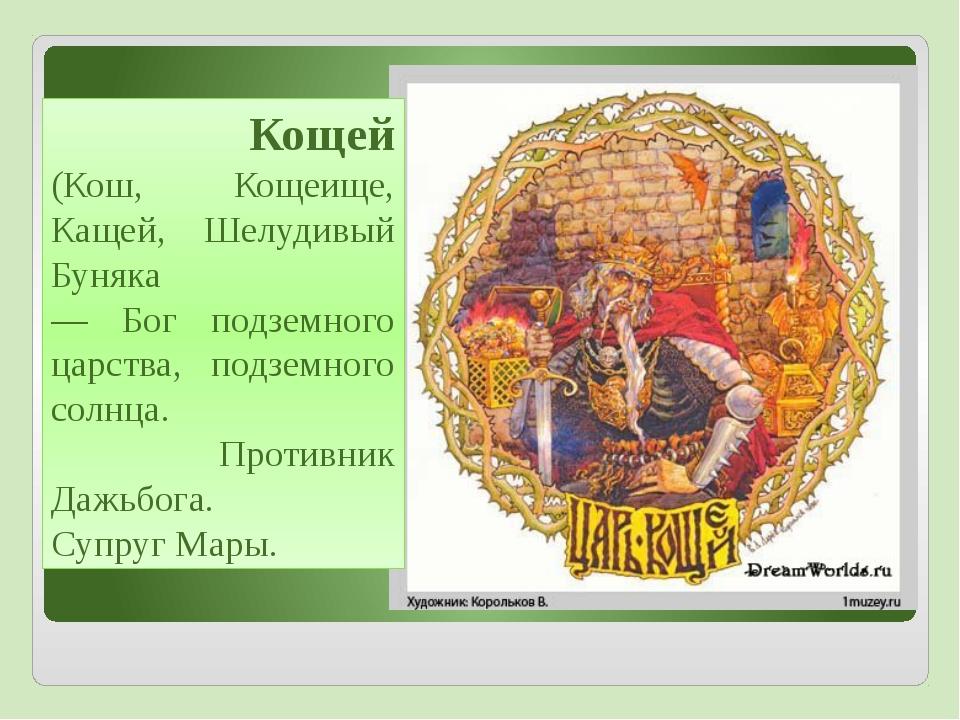 Кощей (Кош, Кощеище, Кащей, Шелудивый Буняка — Бог подземного царства, подзе...