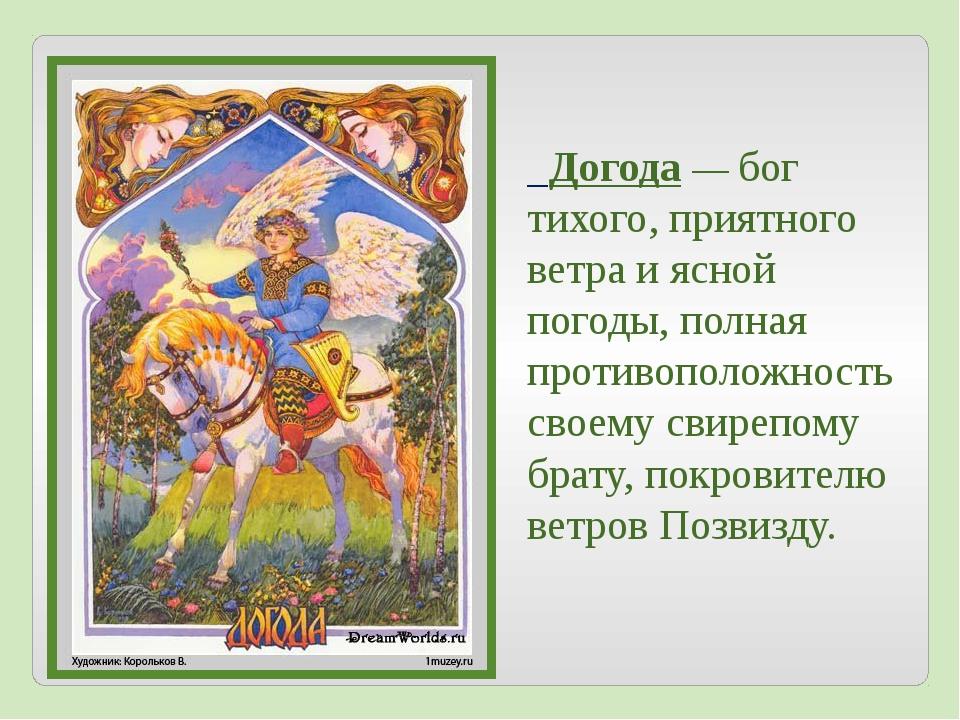 Догода— бог тихого, приятного ветра и ясной погоды, полная противоположност...