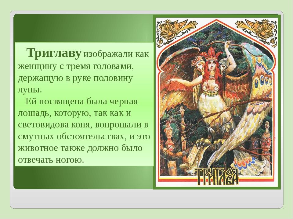 Триглаву изображали как женщину с тремя головами, держащую в руке половину л...