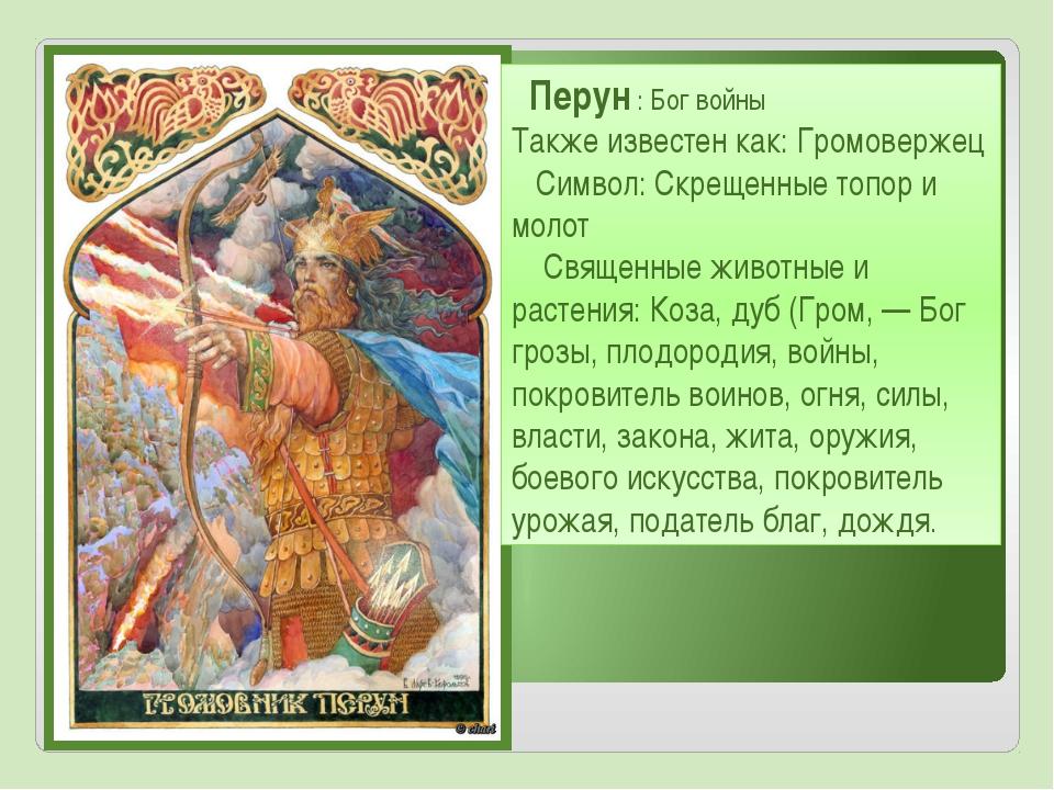 Перун : Бог войны Также известен как: Громовержец Символ: Скрещенные топор и...