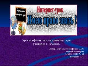 Автор: учитель географии и ОБЖ первой категории МБОУ СОШ № 65 Тимофеева Е.Н.