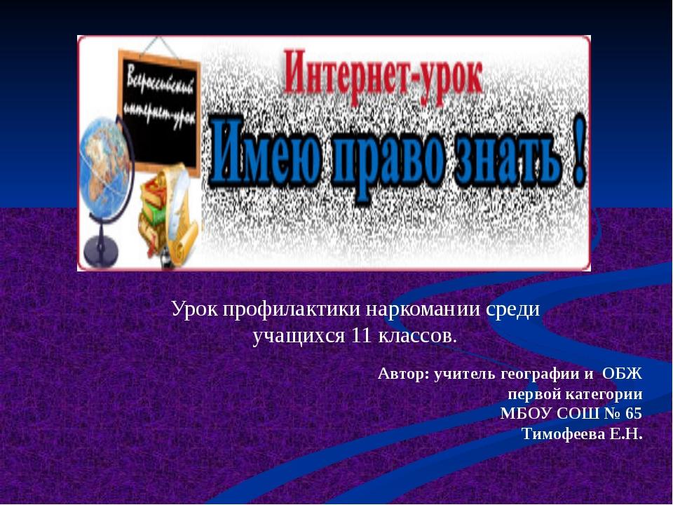 Автор: учитель географии и ОБЖ первой категории МБОУ СОШ № 65 Тимофеева Е.Н....