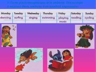 У Лило распланирована вся неделя. Посмотри и назови день недели для каждой ка