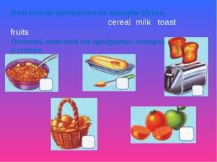 Вот список продуктов на завтрак Микки: cereal milk toast fruits Отметь галочк