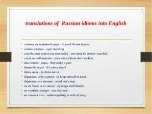 translations of Russian idioms into English гадать на кофейной гуще-to read
