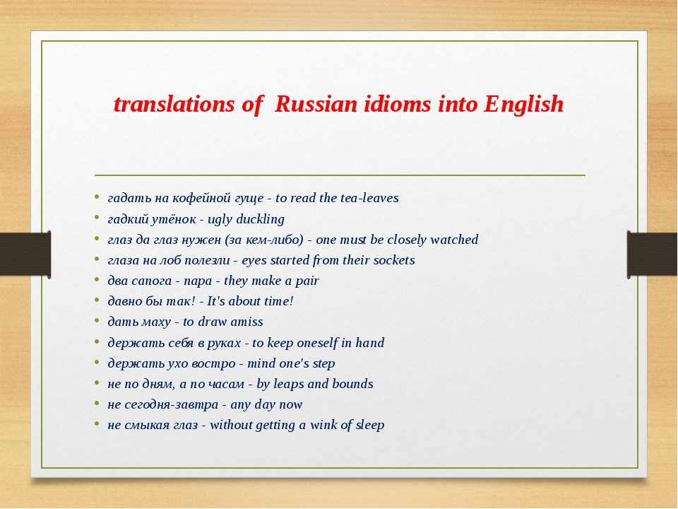 translations of Russian idioms into English гадать на кофейной гуще-to read...