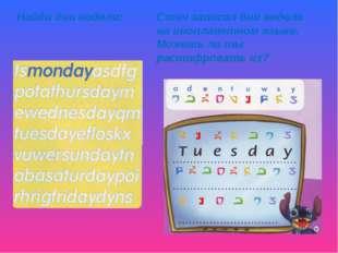 Найди дни недели: Стич записал дни недели на инопланетном языке. Можешь ли ты