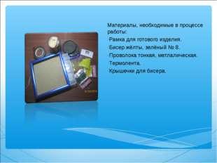 Материалы, необходимые в процессе работы: Рамка для готового изделия. Бисер ж