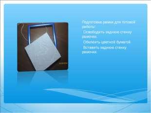 Подготовка рамки для готовой работы: Освободить заднюю стенку рамочки. Обклеи