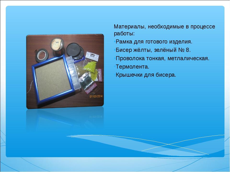 Материалы, необходимые в процессе работы: Рамка для готового изделия. Бисер ж...