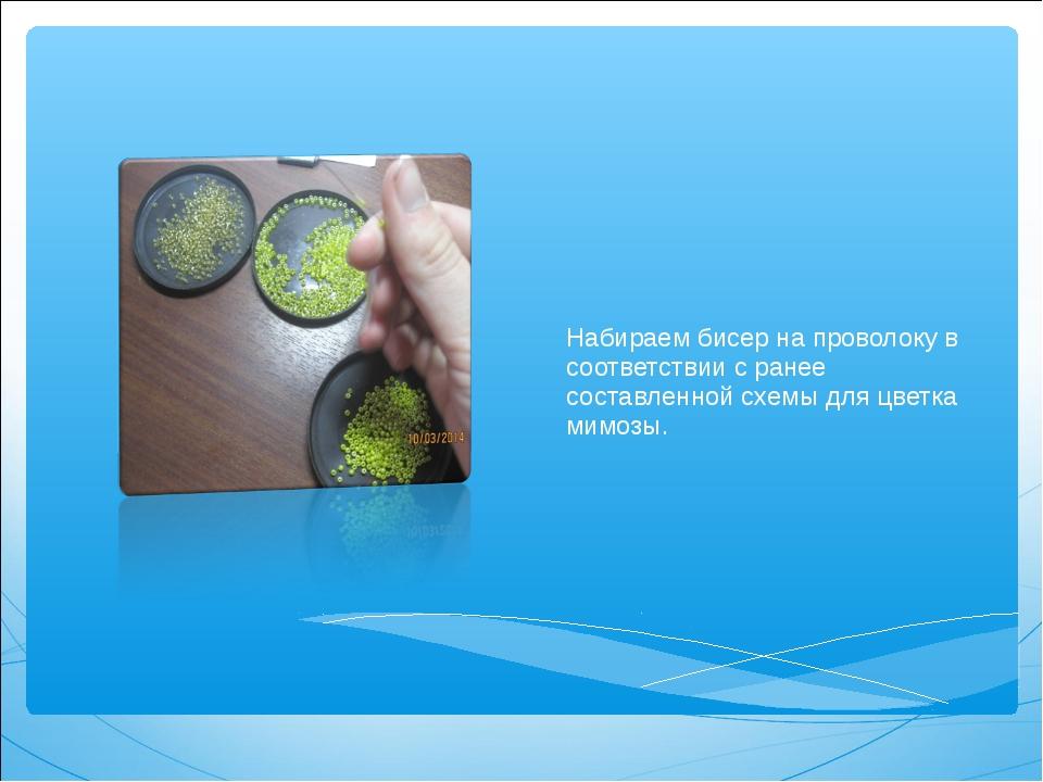 Набираем бисер на проволоку в соответствии с ранее составленной схемы для цве...