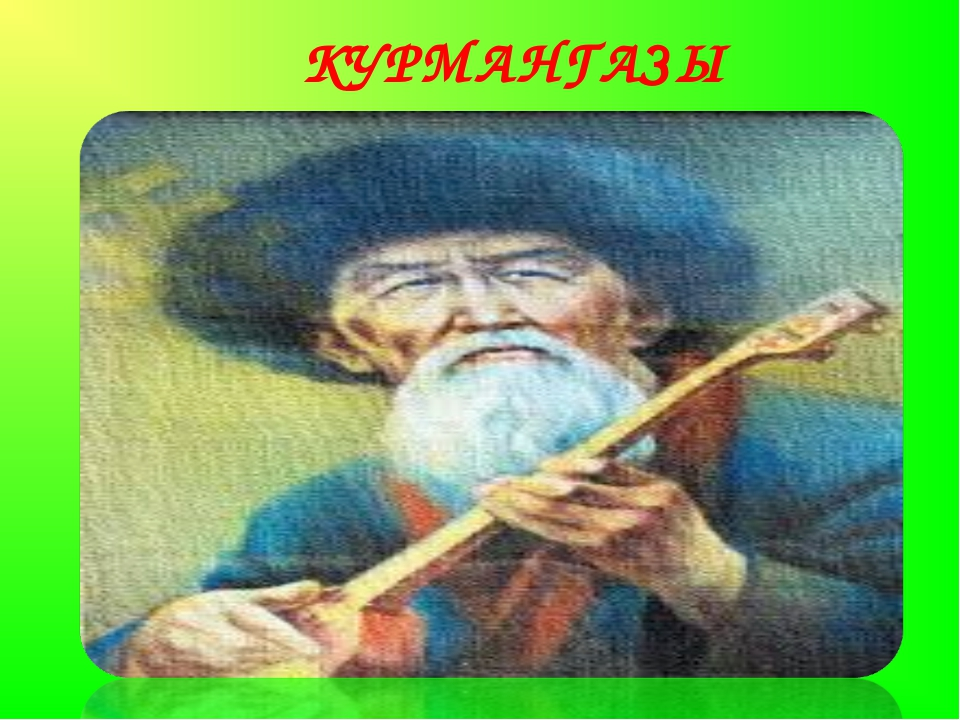 КУРМАНГАЗЫ