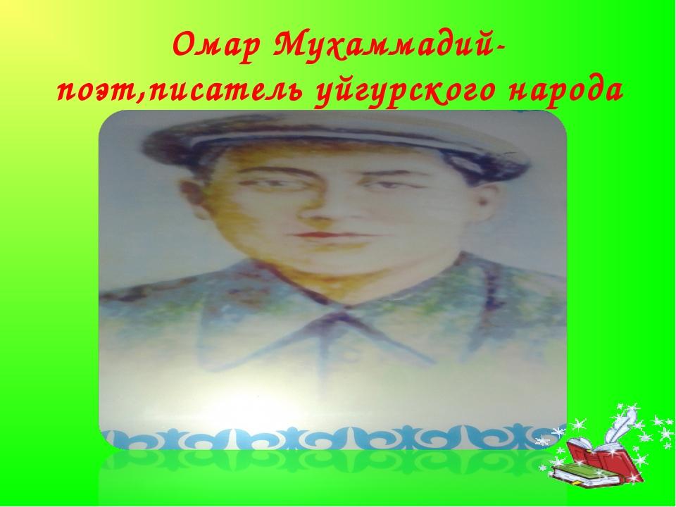 Омар Мухаммадий- поэт,писатель уйгурского народа