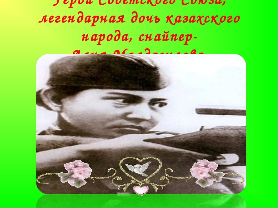 Герой Советского Союза, легендарная дочь казахского народа, снайпер- Алия Мол...