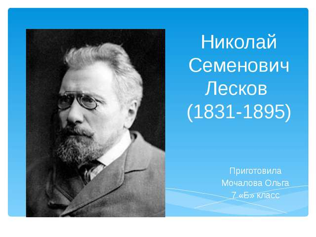 Николай Семенович Лесков (1831-1895) Приготовила Мочалова Ольга 7 «Б» класс