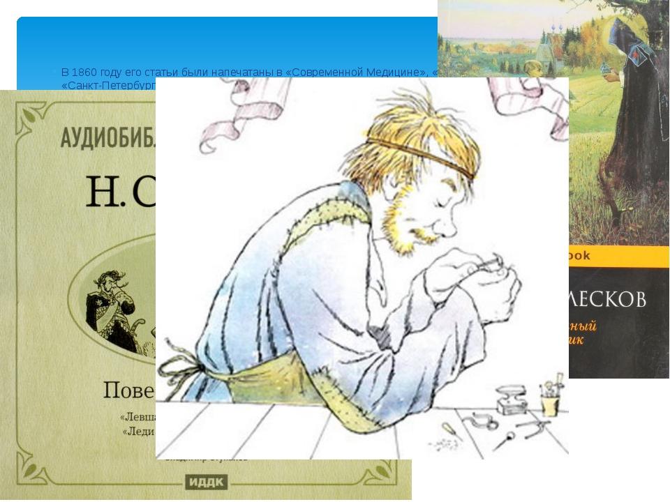 В 1860 году его статьи были напечатаны в «Современной Медицине», «Экономическ...