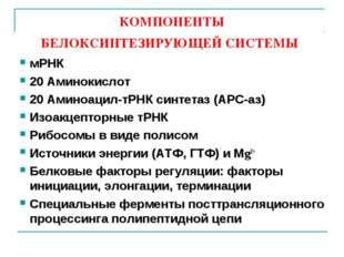 КОМПОНЕНТЫ БЕЛОКСИНТЕЗИРУЮЩЕЙ СИСТЕМЫ мРНК 20 Аминокислот 20 Аминоацил-тРНК