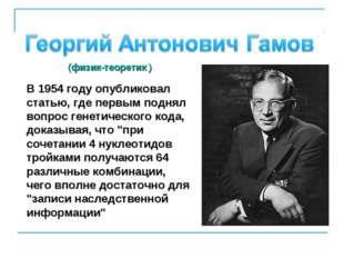 В 1954 году опубликовал статью, где первым поднял вопрос генетического кода,