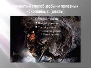Закрытый способ добычи полезных ископаемых. (шахты)