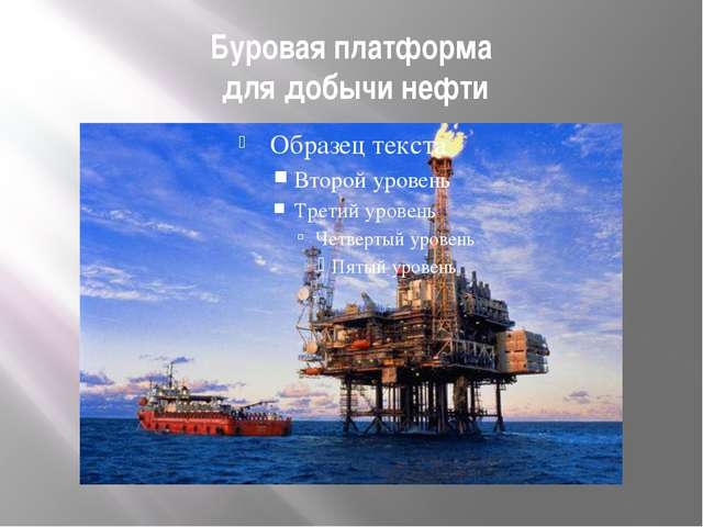 Буровая платформа для добычи нефти