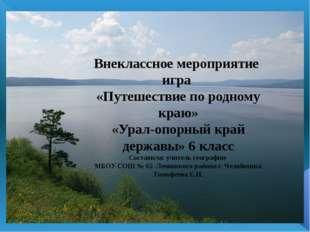 пррпр Внеклассное мероприятие игра «Путешествие по родному краю» «Урал-опорн