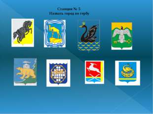 Станция № 5 Назвать город по гербу
