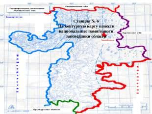 Станция № 6 На контурную карту нанести национальные памятники и заповедники о