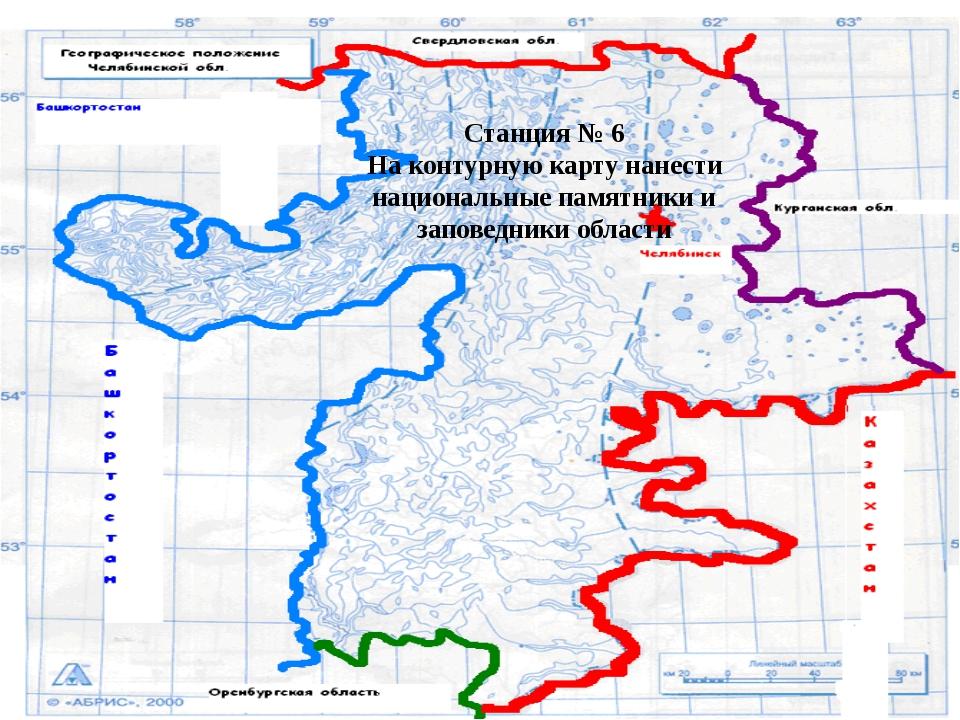 Станция № 6 На контурную карту нанести национальные памятники и заповедники о...