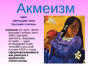 Цвет Цветущая сила Высшая степень Акмеизм (отгреч. akme— высшая степень чег