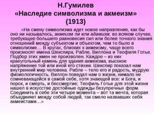 Н.Гумилев «Наследие символизма и акмеизм» (1913)  «На смену символизма идет