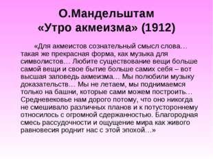 О.Мандельштам «Утро акмеизма» (1912) «Для акмеистов сознательный смысл слов