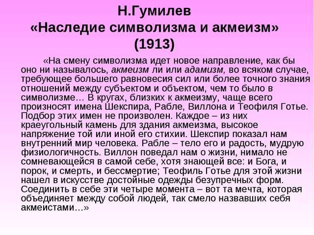 Н.Гумилев «Наследие символизма и акмеизм» (1913)  «На смену символизма идет...
