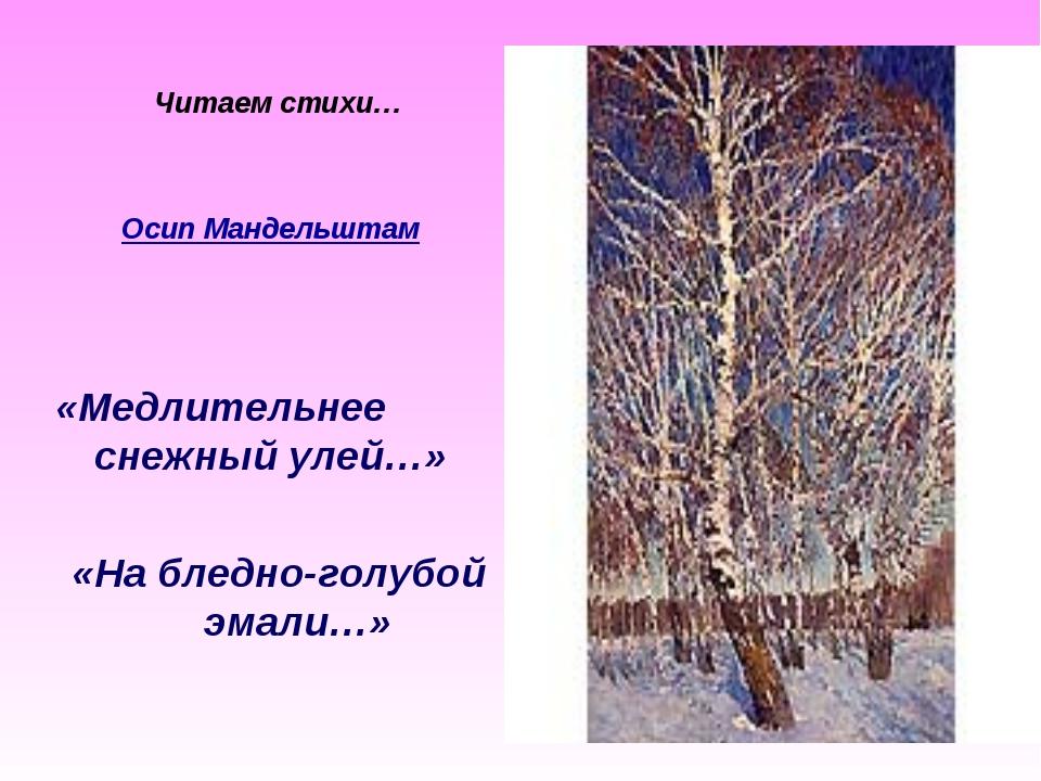 Читаем стихи… Осип Мандельштам «Медлительнее снежный улей…» «На бледно-голубо...