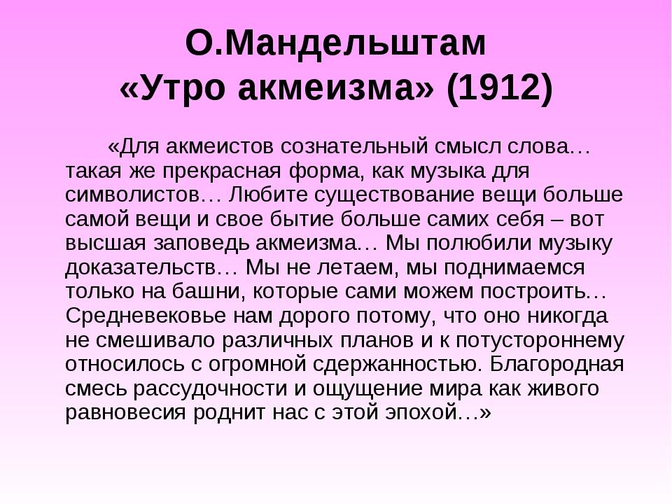 О.Мандельштам «Утро акмеизма» (1912) «Для акмеистов сознательный смысл слов...