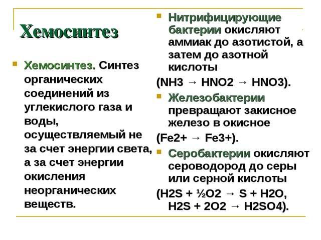 Хемосинтез Хемосинтез. Синтез органических соединений из углекислого газа и в...
