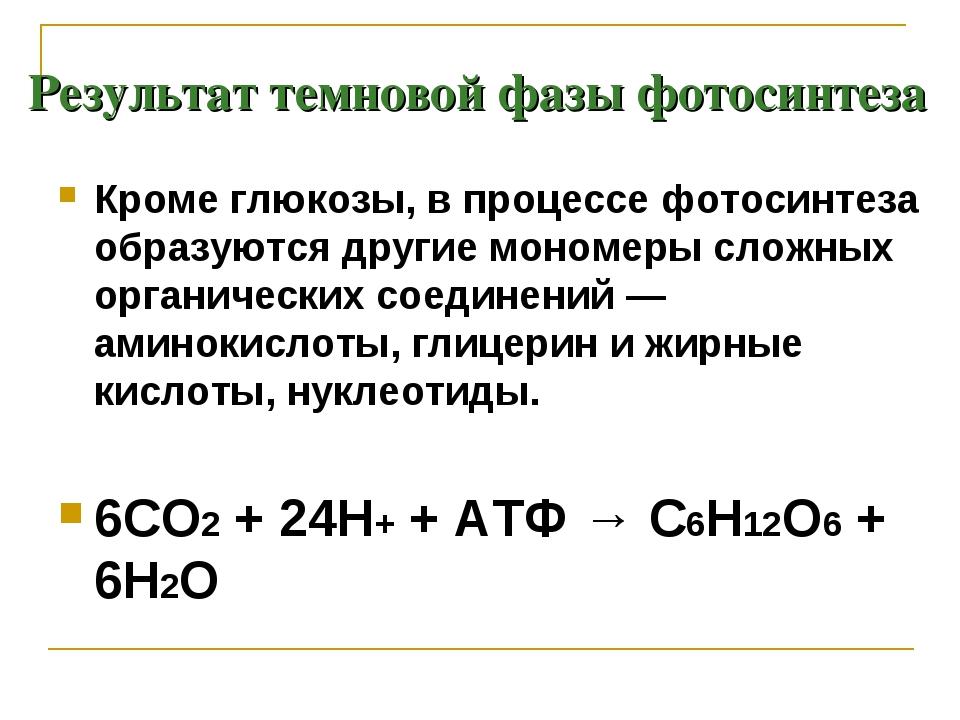 Результат темновой фазы фотосинтеза Кроме глюкозы, в процессе фотосинтеза обр...
