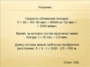 Скорость сближения поездов: V = 60 + 30= 90 км/ч = 90000 м / 60 мин = = 1500