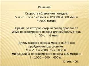 Скорость сближения поездов: V = 70 + 50= 120 км/ч = 120000 м / 60 мин = = 200