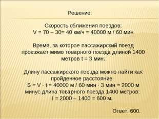 Скорость сближения поездов: V = 70 – 30= 40 км/ч = 40000 м / 60 мин Время, за