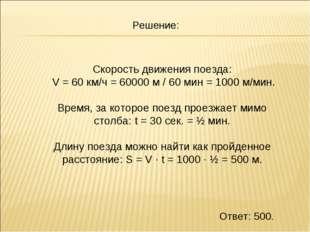 Скорость движения поезда: V = 60 км/ч = 60000 м / 60 мин = 1000 м/мин. Время,