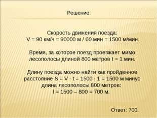 Скорость движения поезда: V = 90 км/ч = 90000 м / 60 мин = 1500 м/мин. Время,