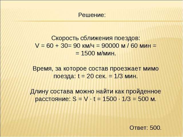Скорость сближения поездов: V = 60 + 30= 90 км/ч = 90000 м / 60 мин = = 1500...